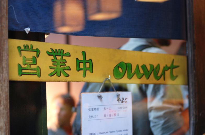 yamato-restaurant-bruxelles-japonais-ramen-brussels-kitchen02